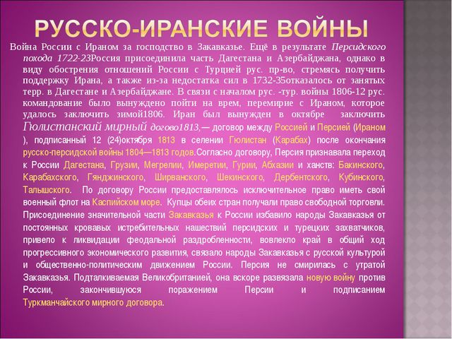 Война России с Ираном за господство в Закавказье. Ещё в результате Персидског...