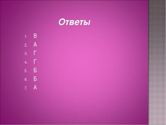 Ответы В А Г Г Б Б А