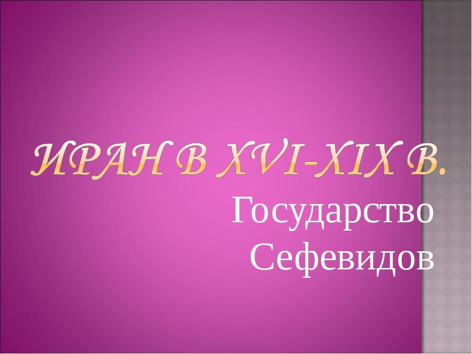 Государство Сефевидов