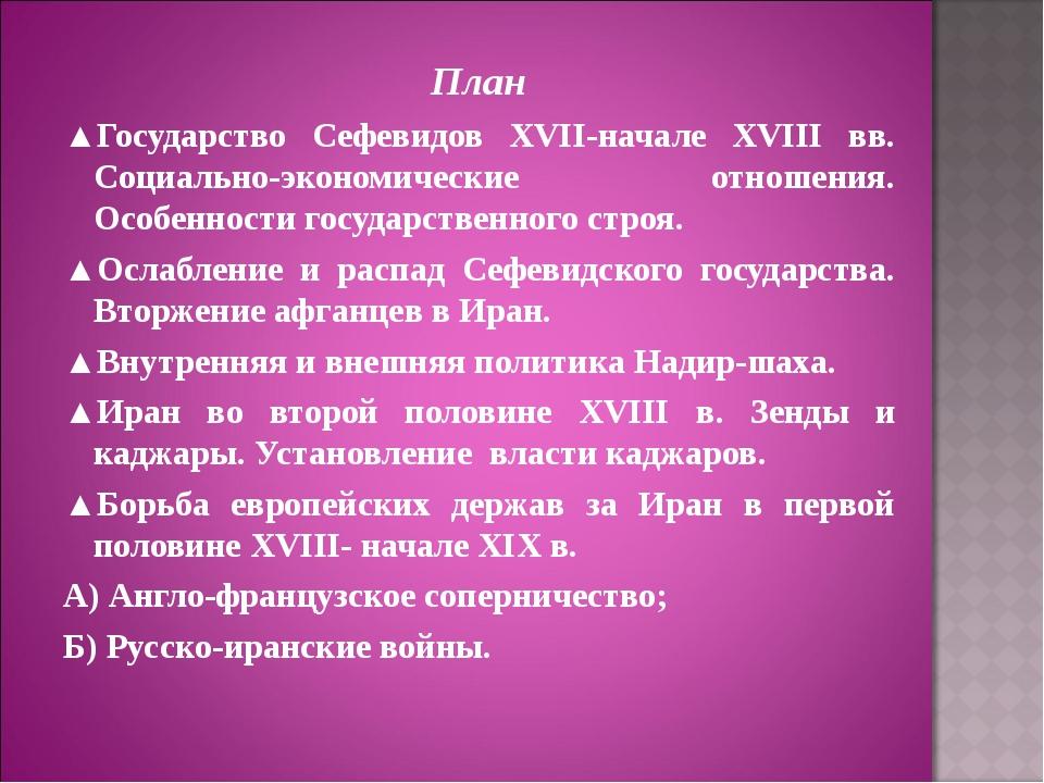 План ▲Государство Сефевидов XVII-начале XVIII вв. Социально-экономические отн...