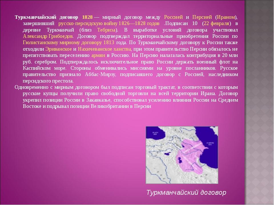 Туркманчайский договор 1828— мирный договор между Россией и Персией (Ираном)...