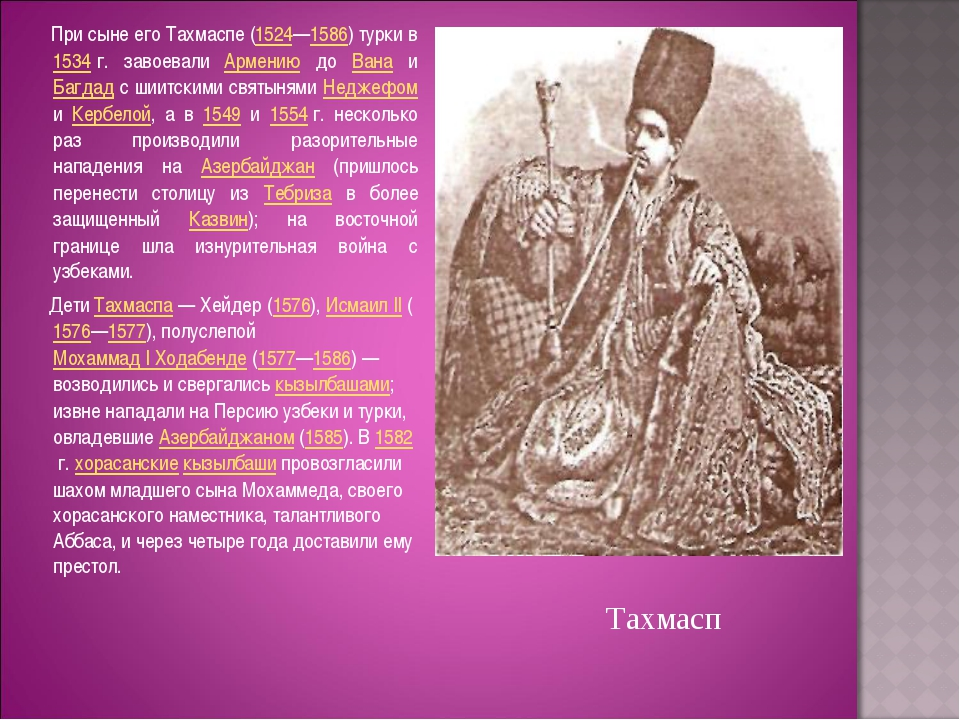 При сыне его Тахмаспе (1524—1586) турки в 1534г. завоевали Армению до Вана...