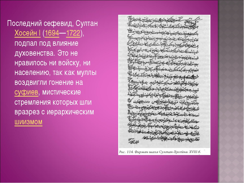Последний сефевид, Султан Хосейн I (1694—1722), подпал под влияние духовенств...