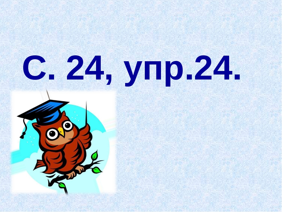 С. 24, упр.24.