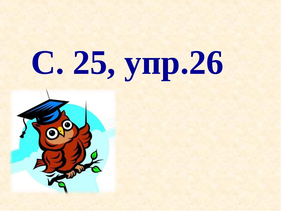С. 25, упр.26