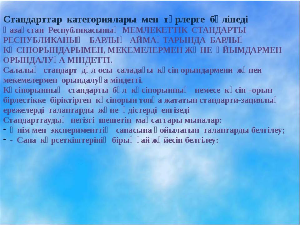 Стандарттар категориялары мен түрлерге бөлінеді Қазақстан Республикасының МЕ...
