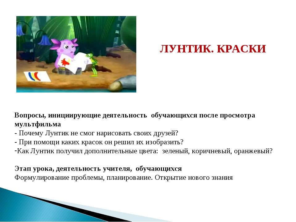 ЛУНТИК. КРАСКИ Вопросы, инициирующие деятельность обучающихся после просмотра...