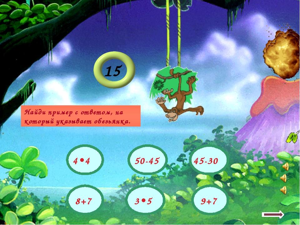 15 8+7 3•5 45-30 50-45 9+7 4•4 Найди пример с ответом, на который указывает...