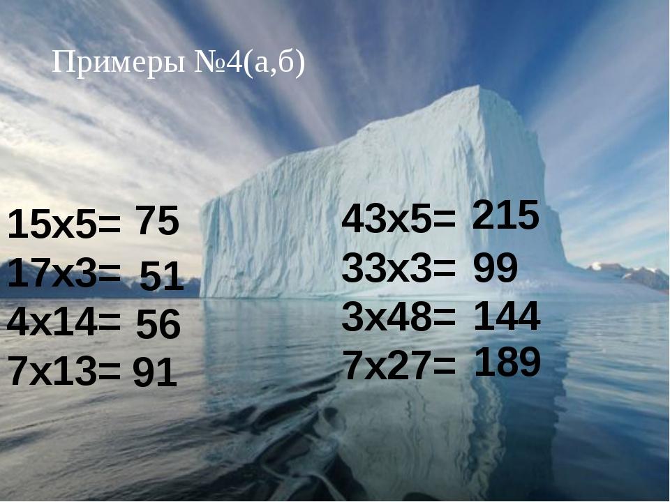 Примеры №4(а,б) 15х5= 17х3= 4х14= 7х13= 75 56 51 91 43х5= 33х3= 3х48= 7х27=...