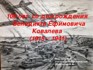 100 лет со дня рождения Венедикта Ефимовича Ковалева (1915 – 1941) 100 лет с