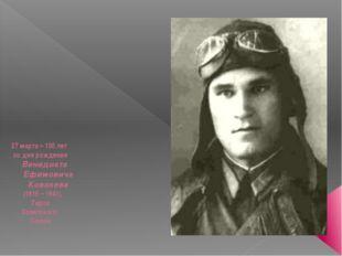 27 марта – 100 лет со дня рождения Венедикта Ефимовича Ковалева (1915 – 1941