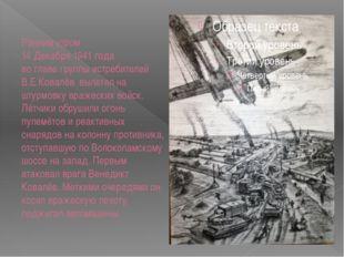 Ранним утром 14 Декабря 1941 года во главе группы истребителей В.Е.Ковалёв вы