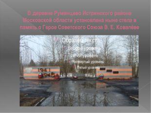 В деревне Румянцево Истринского района Московской области установлена ныне ст