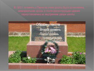 В1973г.в память оГерое настене школы была установлена мемориальная доска