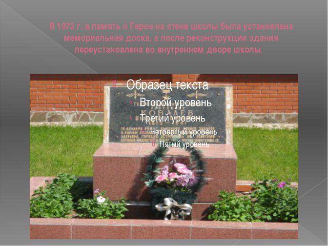 В1973г.в память оГерое настене школы была установлена мемориальная доска...