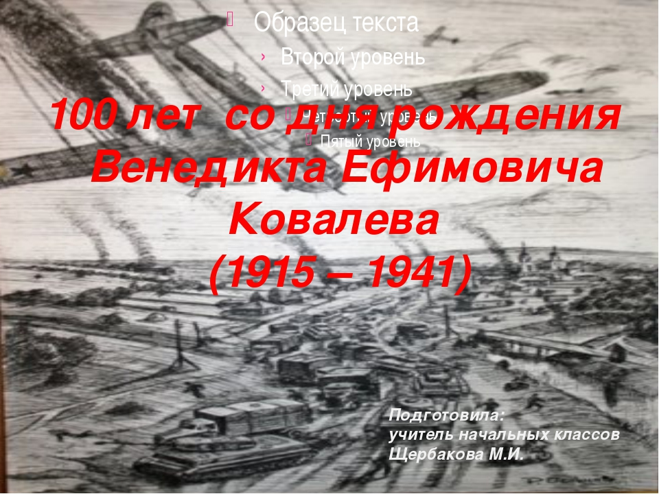 100 лет со дня рождения Венедикта Ефимовича Ковалева (1915 – 1941) 100 лет с...