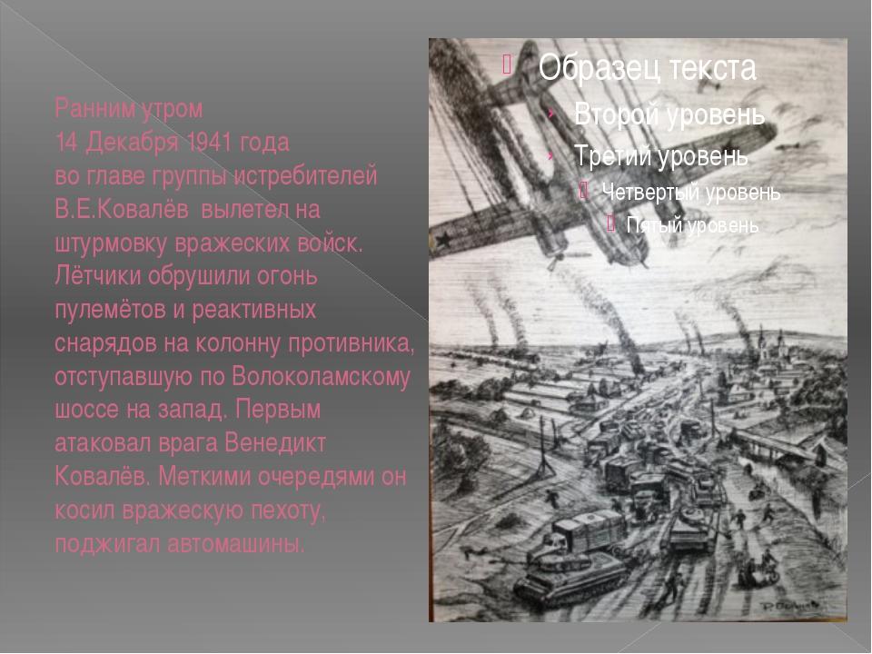 Ранним утром 14 Декабря 1941 года во главе группы истребителей В.Е.Ковалёв вы...
