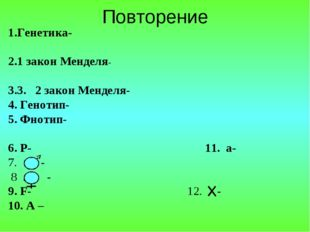 Повторение 1.Генетика- 1 закон Менделя- 3. 2 закон Менделя- 4. Генотип- 5. Фн