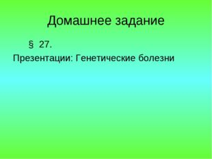 Домашнее задание § 27. Презентации: Генетические болезни