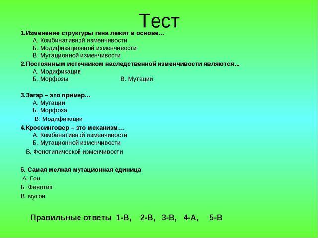 Тест 1.Изменение структуры гена лежит в основе… А. Комбинативной изменчивост...