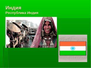 Индия Республика Индия
