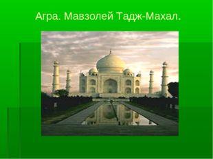 Агра. Мавзолей Тадж-Махал.