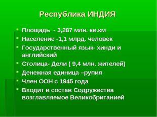 Республика ИНДИЯ Площадь - 3,287 млн. кв.км Население -1,1 млрд. человек Госу