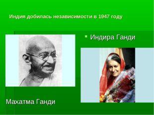 Индия добилась независимости в 1947 году Махатма Ганди Индира Ганди