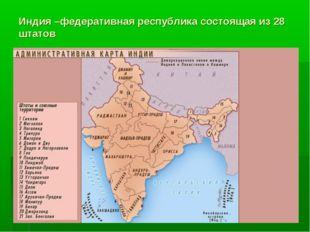 Индия –федеративная республика состоящая из 28 штатов