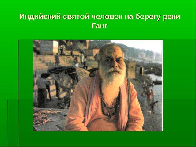 Индийский святой человек на берегу реки Ганг
