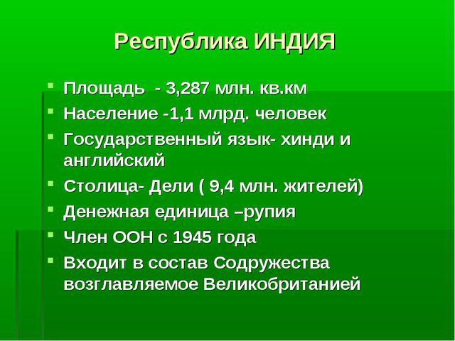 Республика ИНДИЯ Площадь - 3,287 млн. кв.км Население -1,1 млрд. человек Госу...