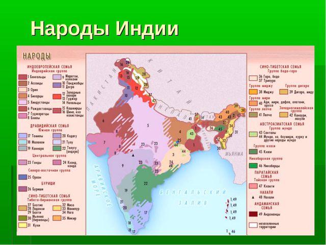 Народы Индии