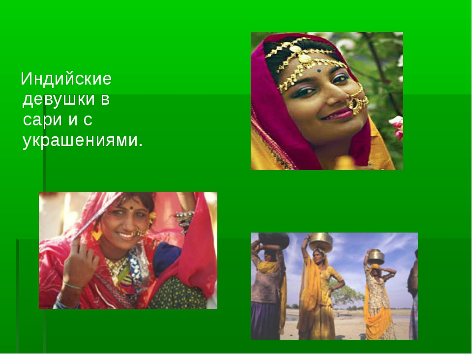 Индийские девушки в сари и с украшениями.