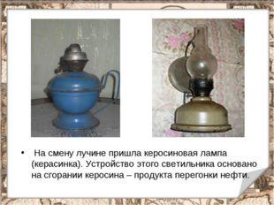 * На смену лучине пришла керосиновая лампа (керасинка). Устройство этого свет