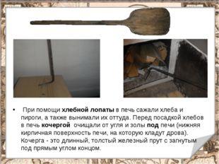 При помощи хлебной лопаты в печь сажали хлеба и пироги, а также вынимали их