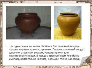Ни одна семья не могла обойтись без глиняной посуды: горшка, корчаги, крынки