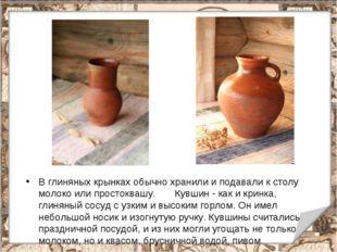 В глиняных крынках обычно хранили и подавали к столу молоко или простоквашу.