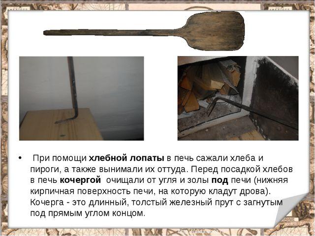 При помощи хлебной лопаты в печь сажали хлеба и пироги, а также вынимали их...