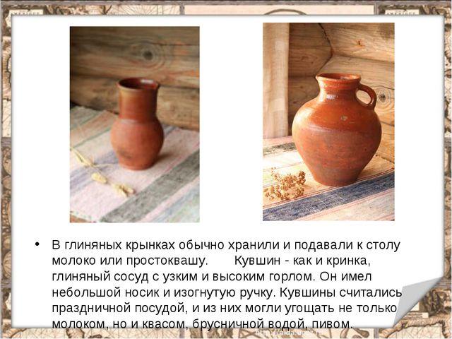 В глиняных крынках обычно хранили и подавали к столу молоко или простоквашу....