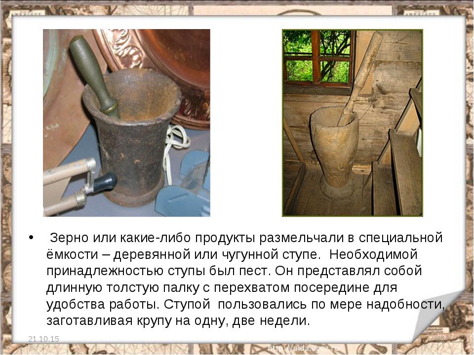 Зерно или какие-либо продукты размельчали в специальной ёмкости – деревянной...