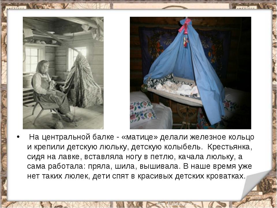 На центральной балке - «матице» делали железное кольцо и крепили детскую люл...