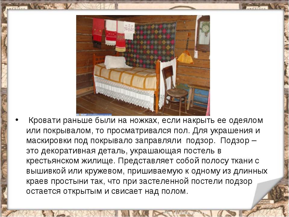 * Кровати раньше были на ножках, если накрыть ее одеялом или покрывалом, то п...