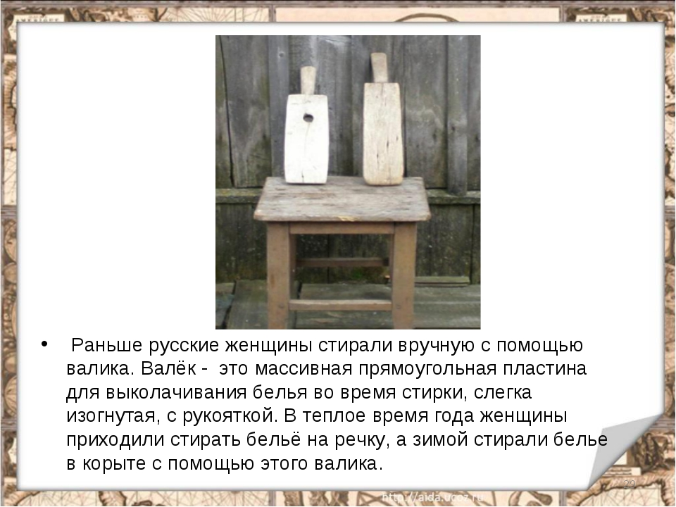 Раньше русские женщины стирали вручную с помощью валика. Валёк - это массивн...