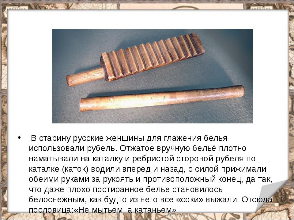 В старину русские женщины для глажения белья использовали рубель. Отжатое вр...