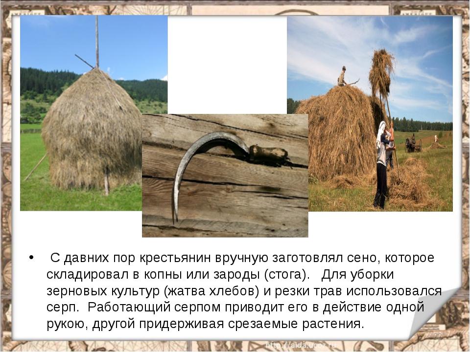 С давних пор крестьянин вручную заготовлял сено, которое складировал в копны...
