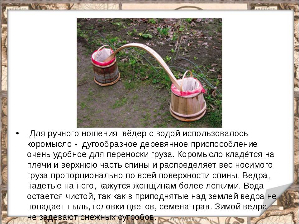 Для ручного ношения вёдер с водой использовалось коромысло - дугообразное де...