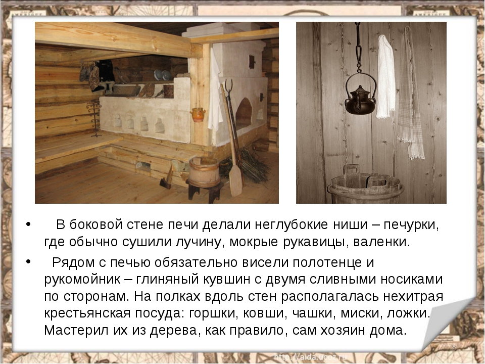 В боковой стене печи делали неглубокие ниши – печурки, где обычно сушили луч...