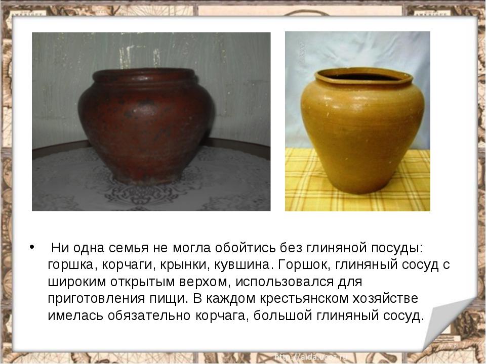 Ни одна семья не могла обойтись без глиняной посуды: горшка, корчаги, крынки...