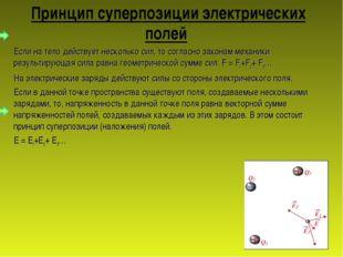 Принцип суперпозиции электрических полей Если на тело действует несколько сил