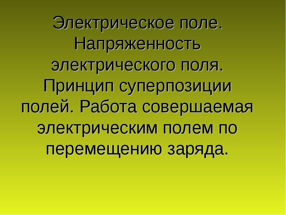 Электрическое поле. Напряженность электрического поля. Принцип суперпозиции п...